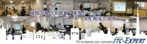 ITCケース研修