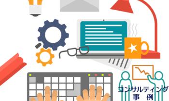 コンサルティング事例:Webサイトによる販促活動で、新規問い合わせが年間60件増加