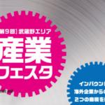 武蔵野産業フェスタ2020